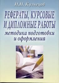 Реферат скачать книгу автора автора без fb бесплатно без  Рефераты курсовые и дипломные работы Методика подготовки и оформления