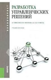 Просмотр книги Организация выполнения управленческих решений   управленческих решений Курсовая работа Жанр Управление Рейтинг Просмотров 1110