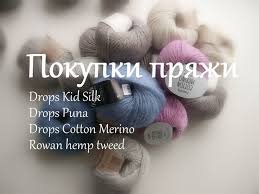 Покупки <b>пряжи</b>. Rowan hemp tweed, <b>Drops</b> Puna, <b>Drops Cotton</b> ...