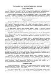 Договор аренды шпора по праву docsity Банк Рефератов Как правильно заключить договор аренды реферат по праву скачать бесплатно арендодатель арендатор