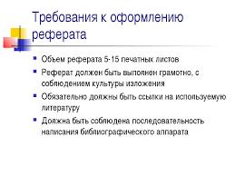Презентация на тему Реферат как исследовательская работа скачать  Требования к оформлению реферата Объем реферата 5 15 печатных листов Реферат
