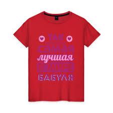 Женские <b>футболки</b> Бабушки c принтом | Купить Женские ...