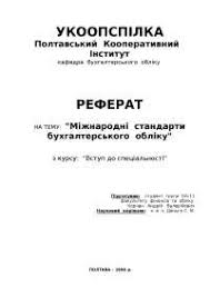 Международные стандарты аудита курсовая по бухгалтерскому учету и  Международные стандарты бухучета реферат по бухгалтерскому учету и аудиту на украинском языке скачать бесплатно МСБУ Международный
