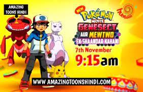 Pokémon Movie 16: Genesect Aur Mewtwo Ek Shaandar Kahani Hindi Dub 480p,  720p HD Download
