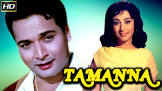 Nasir Hussain Tamanna Movie