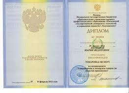 Лицензии и сертификаты на право осуществления деятельности ЭПЦ  Диплом эксперта товароведа