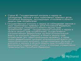 Презентация на тему Кто нас защищает Государственные органы  2 Статья 40 Государственный контроль и надзор