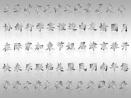 китайские иероглифы скачать картинки и обои на рабочий стол