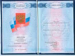 Цены Диплом Россия Диплом техникума образцов 2013 2016 г