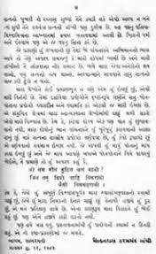 mahatma gandhi essay in assamese language  mahatma gandhi essay in assamese language