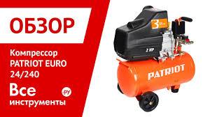 Обзор <b>компрессора PATRIOT EURO</b> 24/240 - YouTube