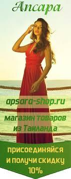 Apsara - всё о моде, красоте и здоровье | ВКонтакте