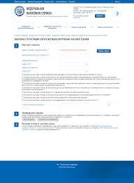 Формирование заявления о регистрации контрольно кассовой техники