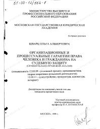Диссертация на тему Организационные и процессуальные гарантии  Диссертация и автореферат на тему Организационные и процессуальные гарантии права человека и гражданина на судебную