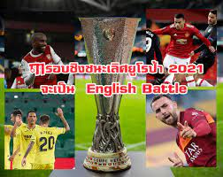 ฤารอบชิงชนะเลิศยูโรป้า 2021 จะเป็น English Battle