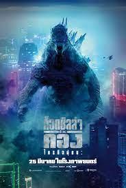 Godzilla vs. Kong เข้าฉายแล้ววันนี้! ในโรงภาพยนตร์ ดูหนังออนไลน์กับเรา  Pisecko