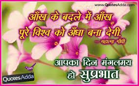 Beautiful Morning Quotes In Hindi Best of Hindi Good Morning Greetings With Gandhi Shayari QuotesAdda
