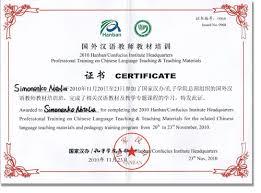 Экспресс видеокурс китайского языка Ваш лёгкий путь в Китай  Китай г Чанчунь 2010 год Курсы повышения квалификации для иностранных преподавателей китайского языка организованные Штаб квартирой Институтов Конфуция