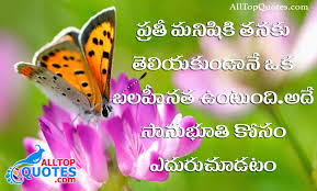 Life Inspirational Quotes In Telugu Wallpaper Top Telugu Best