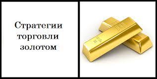 Как эффективно торговать на форекс по золоту?