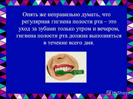 Презентация на тему ГИГИЕНА ПОЛОСТИ РТА Цель работы разработать  7 Опять же неправильно думать что регулярная гигиена полости рта