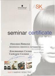 Сертификаты дипломы награды парикмахеров и стилистов фото  Награды