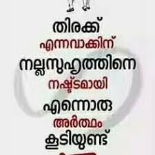 Image of: Funny Quotes Malayalam Quotes Feeling Sad Well Said Quotes Demi Lovato Breathe Friendship Pinterest Go To Kwikk For More Malayalam Quotes Images Malayalam Quotes