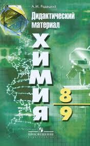 Дидактические материалы по химии классы Радецкий А М  Предложение сотрудничества · Партнерская программа