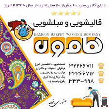خدمات قالیشویی تهران، مشهد اصفهان شیراز کرج تبریز رشت http://arshianlibrary.ir/