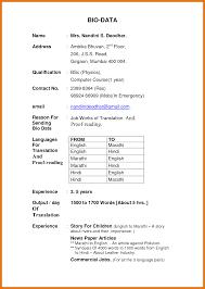 Biodata For Jobs How Make Biodata For Job Endearing Post Resume Jobs