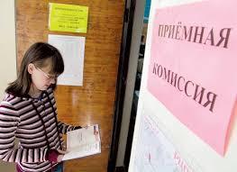 Вузам Приморского края определили контрольные цифры приема на  Приемную кампанию в высшие и средние профессиональные учебные заведения 2016 2017 года уже можно считать стартовавшей в вузах есть контрольные цифры приема