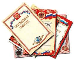 Почётные грамоты дипломы сертификаты благодарности разумные  Печать грамот и изготовление дипломов