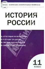 Книга История России класс Базовый уровень Контрольно  История России 11 класс Базовый уровень Контрольно измерительные материалы
