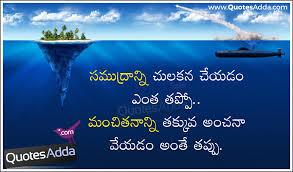 Telugu Kindness Quotes