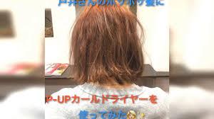 本田翼の髪型ラジエーションハウスボブが可愛いオーダーとセット