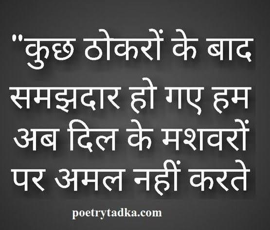 bharosa toda shayari in hindi