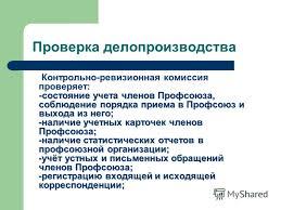 Презентация на тему Контрольно ревизионная работа в Профсоюзе  33 Проверка делопроизводства Контрольно ревизионная комиссия проверяет