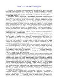 Летний сад в Санкт Петербурге реферат по искусству и культуре  Летний сад в Санкт Петербурге реферат по искусству и культуре скачать бесплатно Петр город год