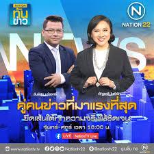 Nationtv Live - ได้เวลา #เนชั่นทันข่าว ทันทุกกระแสข่าว...