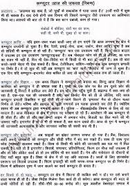 vigyan ke labh essay in hindi formatting secure custom essay  vigyan ke labh essay in hindi