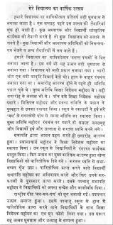 sample essay on my school s annual function in hindi