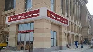 ثاني أكبر بنك حكومي في مصر يغادر السعودية