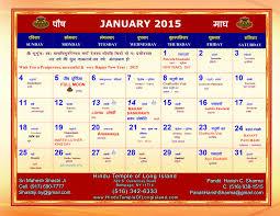 2010 Calendar January Hindu Calendar For Year 2012 2011 2010 2009 2008 2007 2006 2005