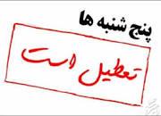 نتیجه تصویری برای تعطیلی اداره و ارگان های دولتی پنجشنبه 26 دی 98