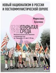 Новый национализм в России и посткоммунистической Европе