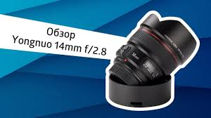 Обзор объектива <b>Yongnuo 14mm</b> f/2.8 - YouTube