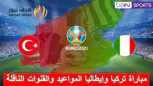 مباراة تركيا وإيطاليا افتتاح بطولة الأمم الأوروبية 2021/6/11 المواعيد والقنوات  الناقلة - هدف نيوز