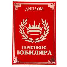 Диплом Почетный юбиляр Грамоты сертификаты и дипломы  Диплом Почетный юбиляр
