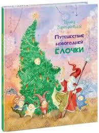 """Книга: """"Путешествие <b>новогодней Ёлочки</b>"""" - Ирина Зартайская ..."""