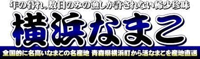 「横浜なまこ」の画像検索結果